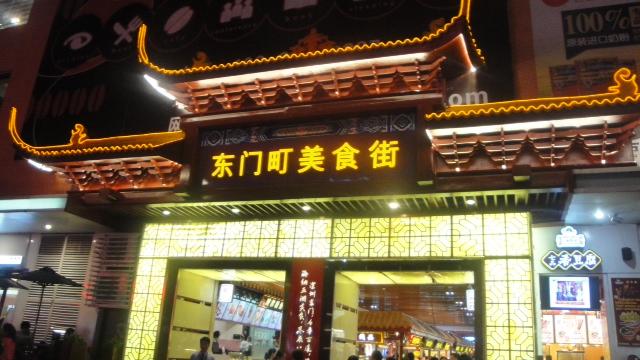 Dongmen Pedestrian Market