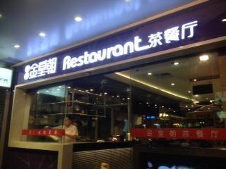 Resturant