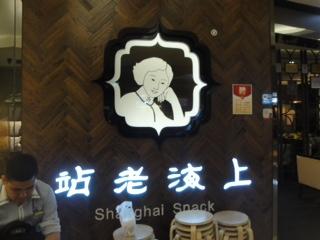 Shanghai Snack Resturant Shenzhen