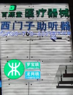 Subway Stop at Dongmen Market