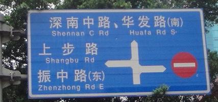 Wuhan Resturant Shenzhen Location